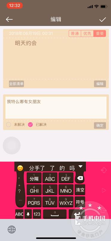 一款简约又小清新范儿的清单提醒应用,颜值高,又有实力!第6张图_手机中国论坛