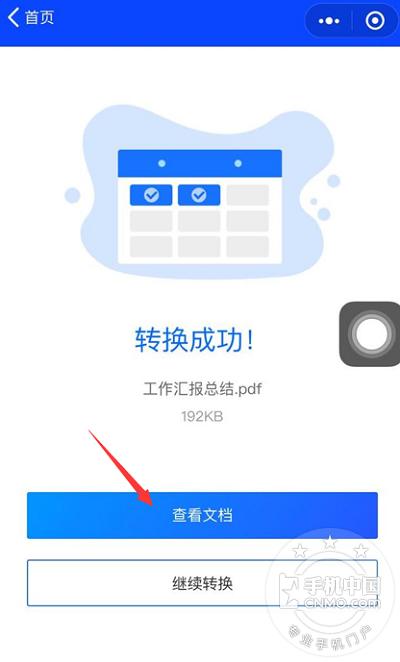 小程序如何将PDF文件转换为Word第7张图_手机中国论坛