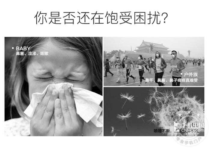 【手机中国众测】第46期:Lingluzhe防过敏智能鼻腔护理仪众测第3张图_手机中国论坛