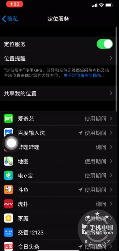 iOS 13系统更费电?这几招能延长你的手机续航时间第3张图_手机中国论坛
