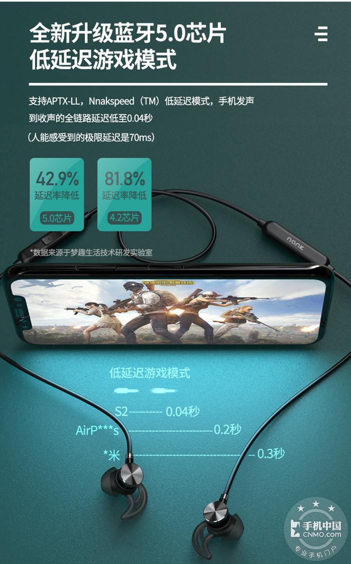【手机中国众测】第61期:低延迟 高保真,南卡S2游戏蓝牙耳机众测第3张图_手机中国论坛